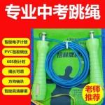 培林PL-007-1-LJXS电子智能计数跳绳