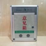 鑫福尼意见箱G-A029/12个