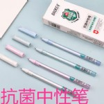 宝克KJ02抗菌中性笔/0.5/全针管/黑/12支/盒