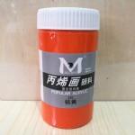 美邦丙烯A300/桔黄/30支