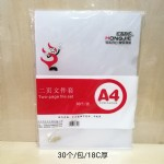 红杰E310A-18C二页文件袋/30个/包