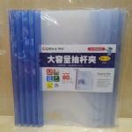齐心A858大容量加厚抽杆夹/10个/袋/蓝