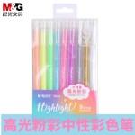 晨光AGPY5503大容量高光粉彩中性笔/0.6mm/9种色