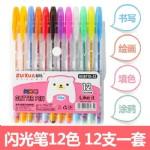 最炫闪光荧光笔/HG6118-12/30排/盒