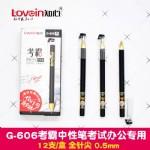 知心牌G-606考霸中性笔/0.5mm/黑/12支/盒
