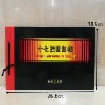 金利达十七栏明细帐16K/70本/926号