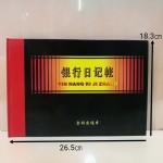 金利达银行日记帐16K/12包*5本/件/934号