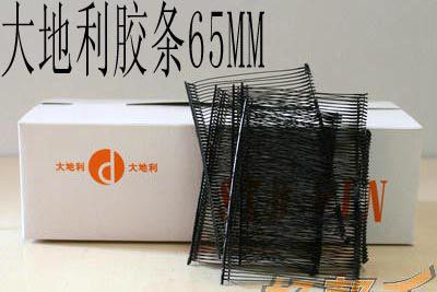 大地利胶针65MM/黑色/ 20合/件/555号