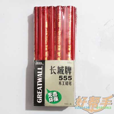 长城木工铅笔555/20合*50支/件/481号