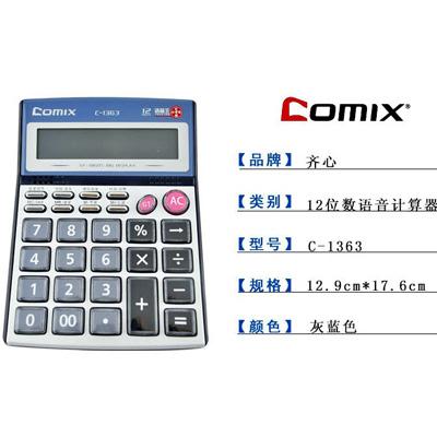 齐心计算机C-1363/60台/件/092号