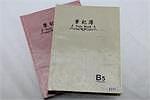 顺达硬抄200页/B5-H16-20/彩色面/40本/件/739号
