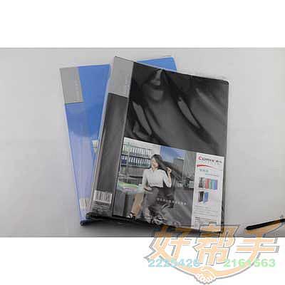 齐心资料册PF60AK蓝36个/件/683号
