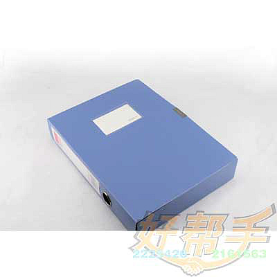 齐心文件盒/A1249/蓝色/55MM/18个/件/7996号