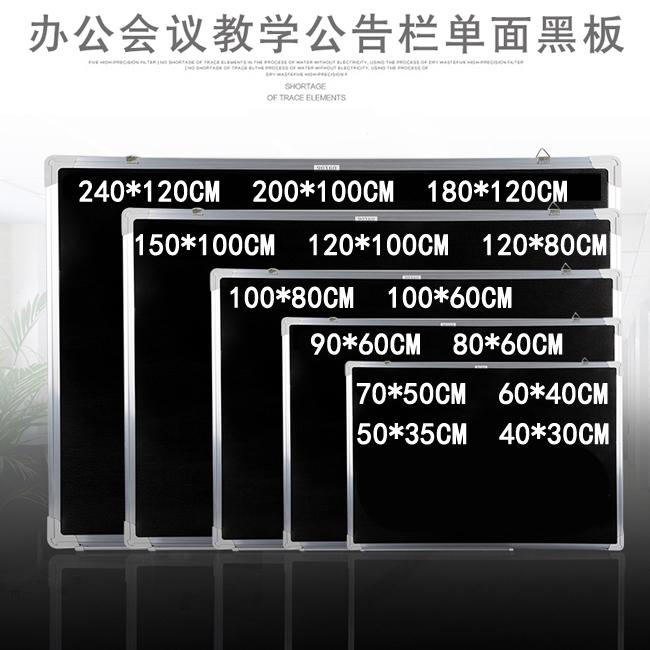 文阳牌98井黑板100*80/胶边铁锌底/7块/168号