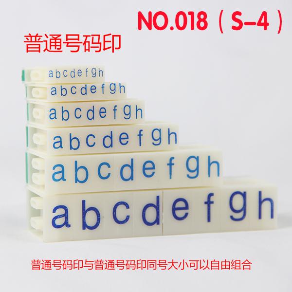 亚信组合字母印018/S-4/10合/条
