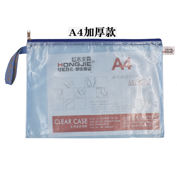 红杰A4拉链网袋/HJ-816/12个/包
