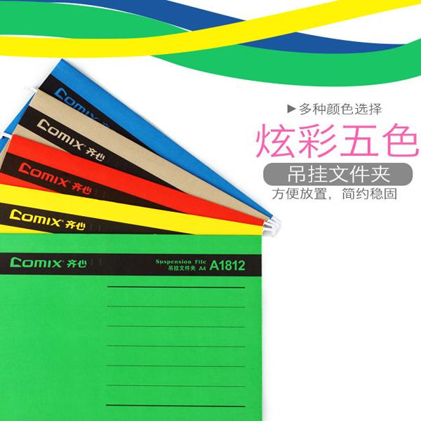 齐心挂勾文件夹A1812/A4/绿色/25个