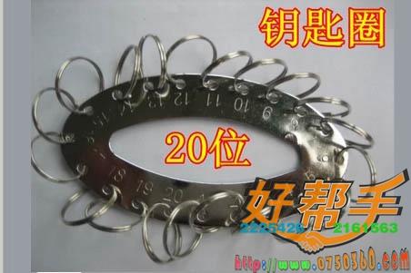 20位锁匙盘/圆形