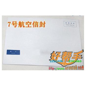大航空信封7号/20个*150包/件