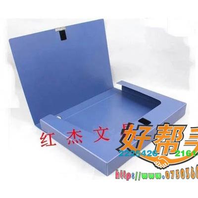 红杰文件盒H829/96个/件