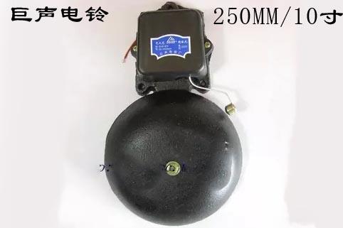巨声电铃/250MM/10寸