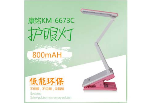 康铭LED可充式台灯KM-6673C