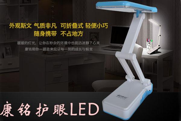 康铭LED可充式台灯KM-6672C