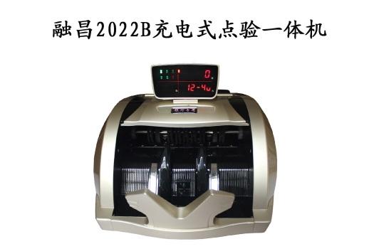 融昌雷火官网下载点钞机/2022B