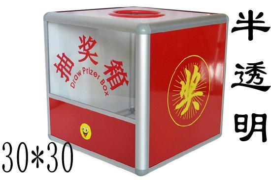 鑫福尼G-B070抽奖箱[一箱8个]拆分1个/件/901号