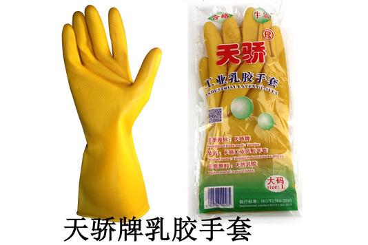 天骄牌工业胶手套