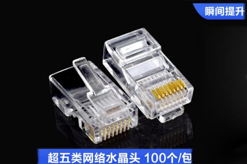超五类非屏蔽网线水晶头/100个/合