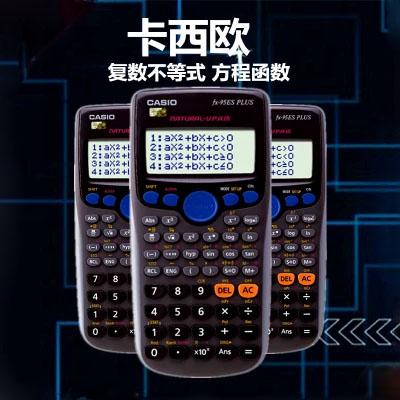 正卡西欧函数计算机FX-95MS