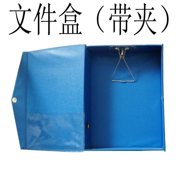 今日文件盒3Z808V/B800/3寸/天蓝/20个/件/344号