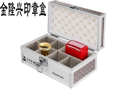 金隆兴印章盒B063-A