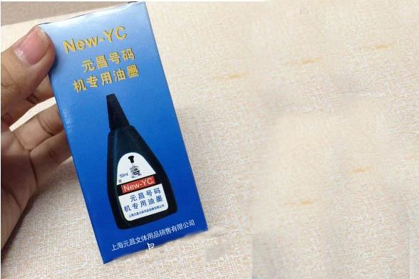 元昌号码机专用油墨/50ML/黑/12支
