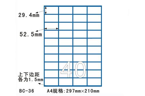 劲牌不干胶BC-36/4*10直角/52.5*29.7MM/100张/包