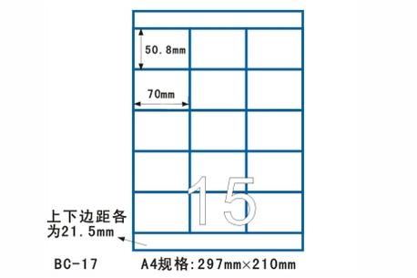 劲牌不干胶BC-17/3*5直角/70*50.8MM/100张/包