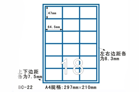 劲牌不干胶BC-22/3*6直角/64.5*47MM/100张/包
