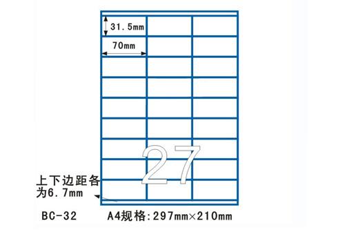 劲牌不干胶BC-32/3*9直角/70*31.5MM/100张/包