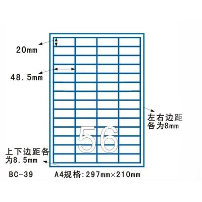 劲牌不干胶BC-39/4*14直角/48.5*20MM/100张/包