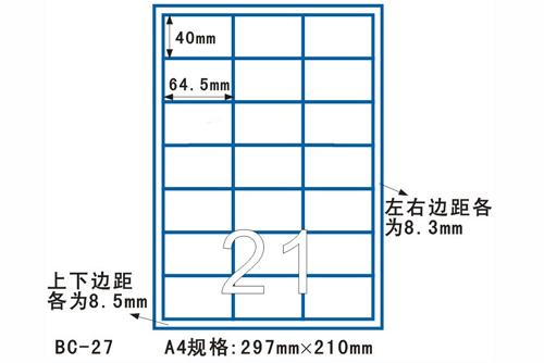 劲牌不干胶BC-27/3*7直角/64.5*40MM/100张/包