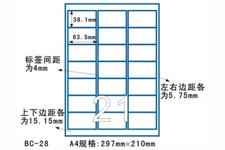 劲牌不干胶BC-28/3*7直角/63.5*38.1MM/100张/包