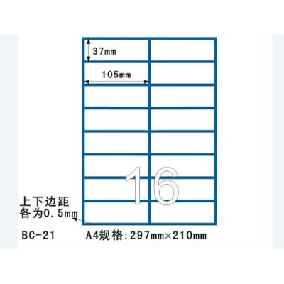 劲牌不干胶BC-21/2*8直角/105*37MM/100张/包