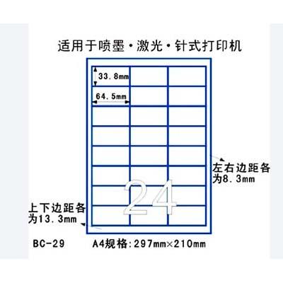 劲牌不干胶BC-29/3*8直角/64.5*33.8MM/100张/包