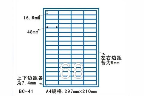 劲牌不干胶BC-41/4*17直角/48*16.6MM/100张/包