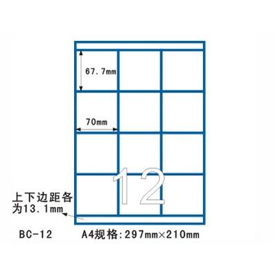 劲牌不干胶BC-12/3*4直角/70*67.7MM/100张/包