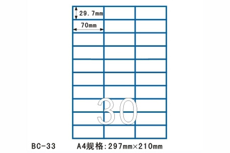 劲牌不干胶BC-33/3*10直角/70*29.7MM/100张/包