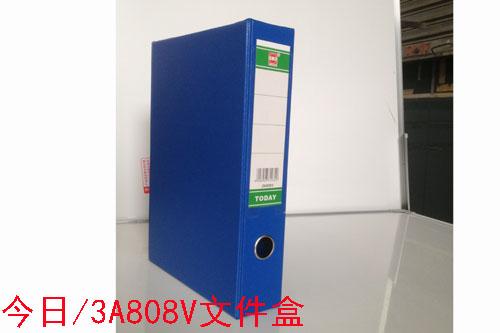 今日文件盒3A808V/天蓝/ 20个/件/353号