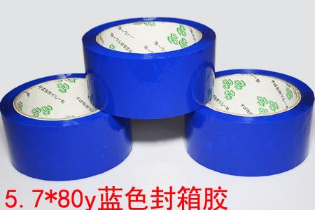 5.7*80Y蓝色封箱胶/20条*5卷/条