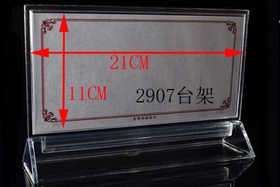 星宇台架XY-2907/110*210MM/6合*30个